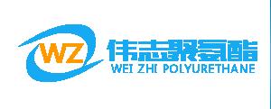 安徽伟志聚氨酯制品有限公司-Logo